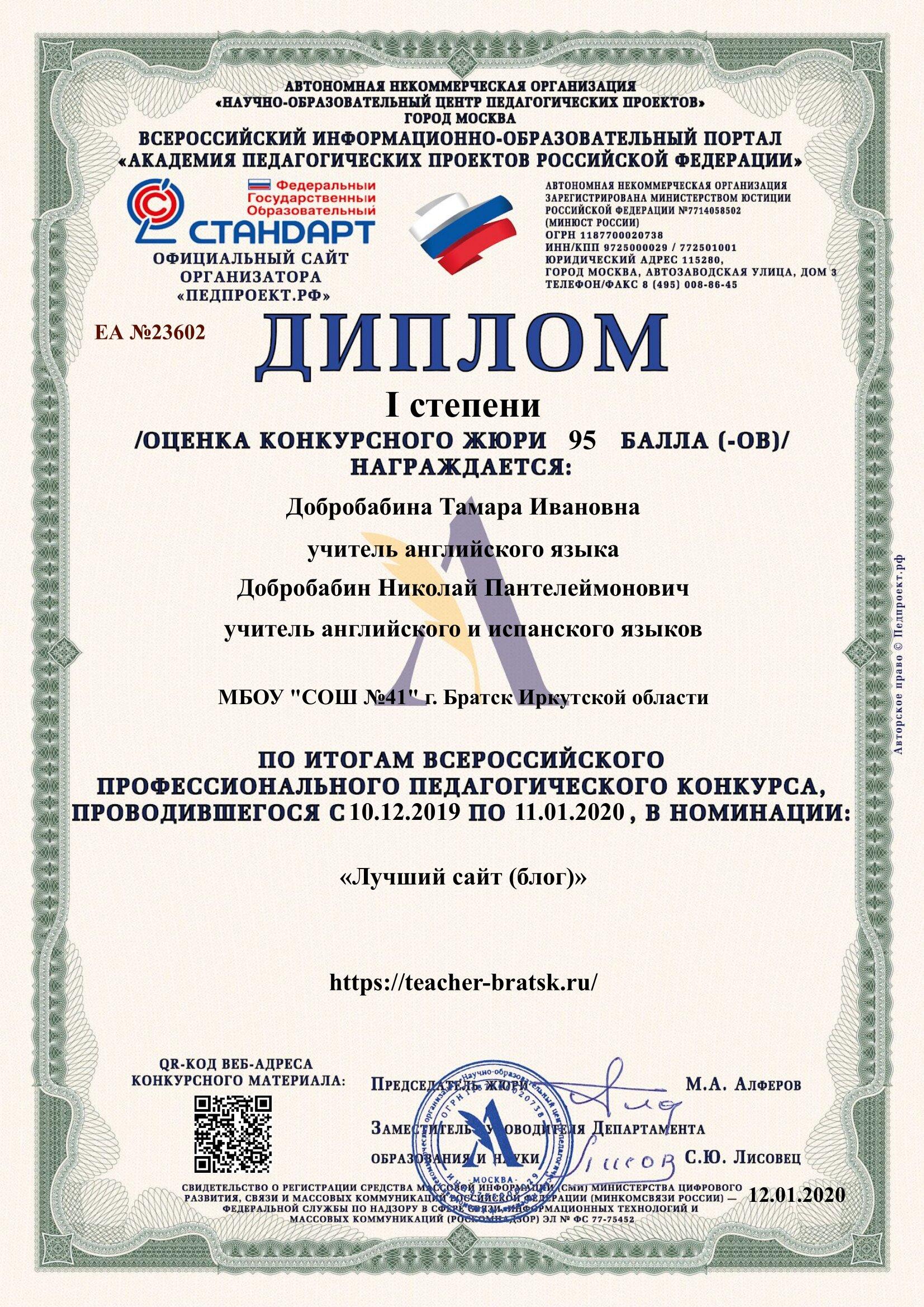 педпроект.рф
