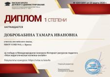 Высшая школа делового администрирования